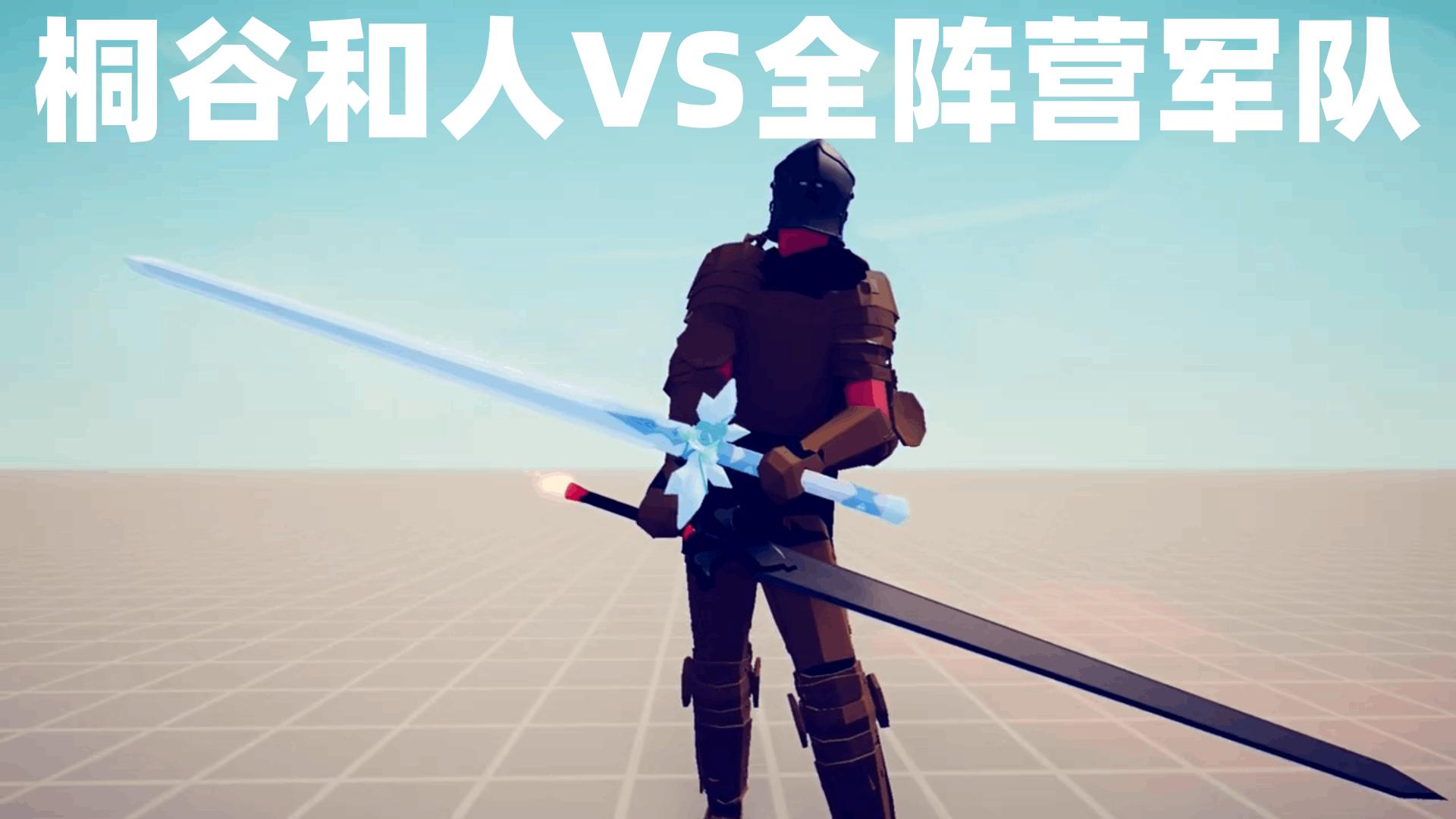 《全面战争模拟器》传奇兵种:桐谷和人VS全阵营军队!