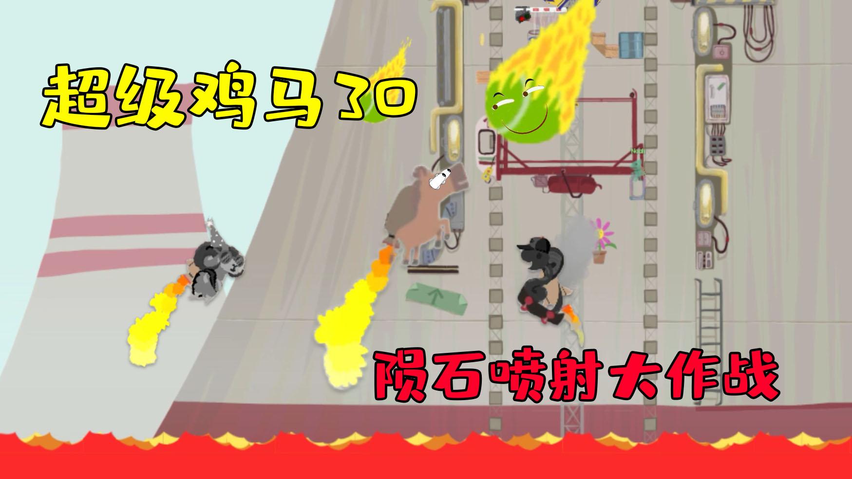 超级鸡马:四只窜天猴的互坑之路,各种修改器直接傻眼