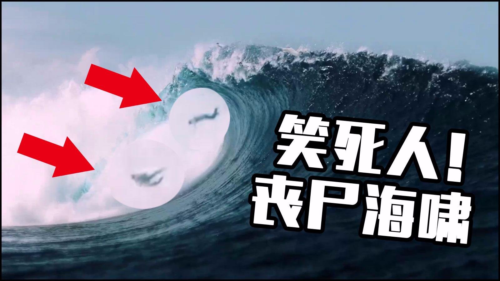 【森崎电影院】震惊!海啸里竟然有成千上万只丧尸  奇葩电影《丧尸潮》