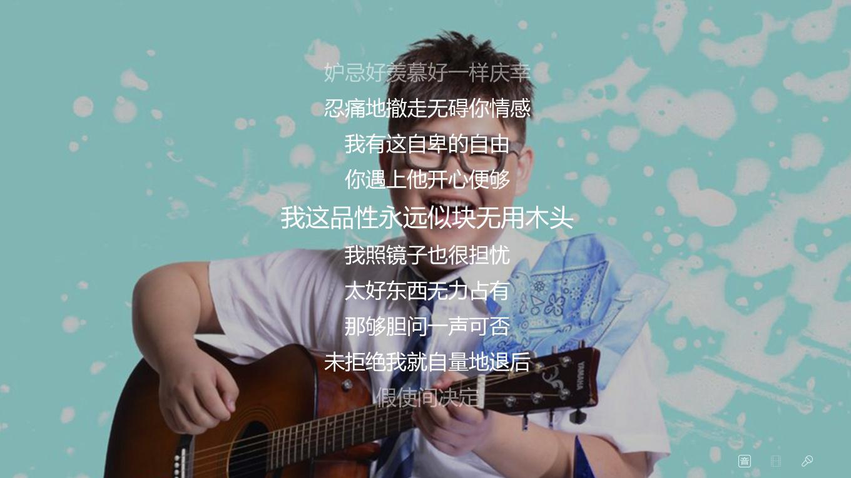 每周粤语歌推荐(四) 我这品性永远似块无用木头