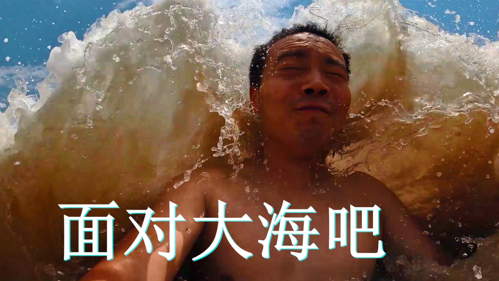 小伙旅行来到宁波象山,感受惊天骇浪拍打岩石,尽情的在大海里游泳