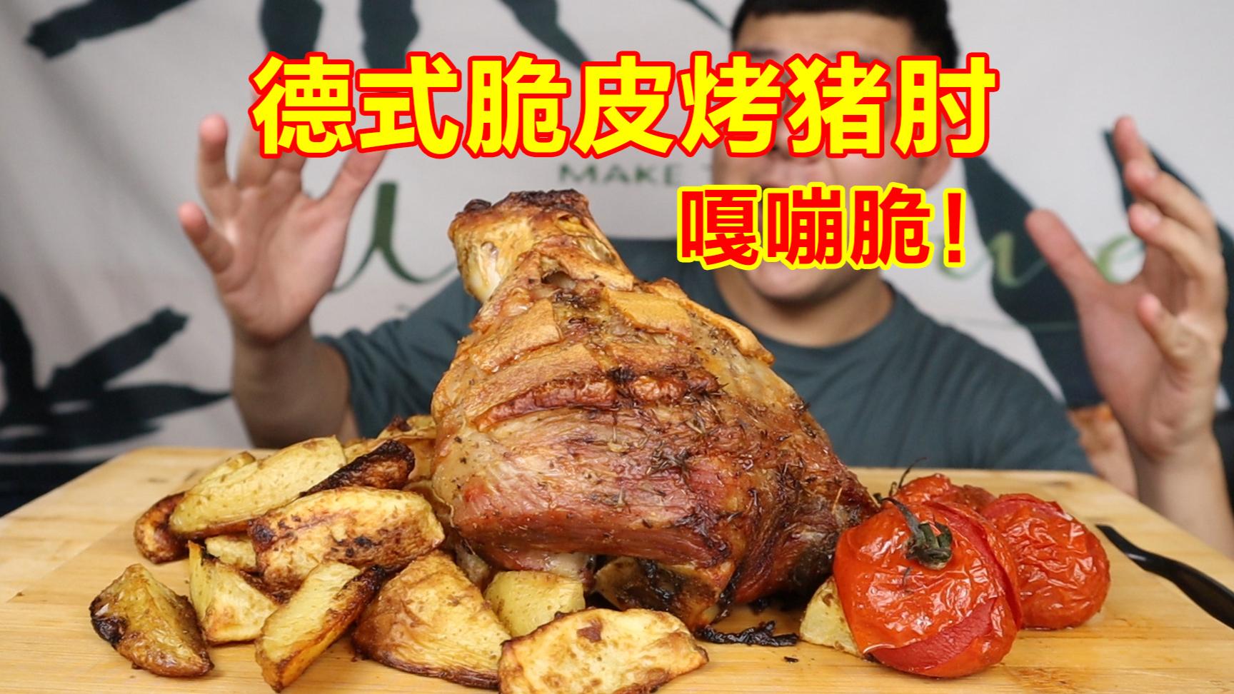 2斤猪肘子烤制3小时,自制德式脆皮烤猪肘,滋滋冒油嘎嘣脆!