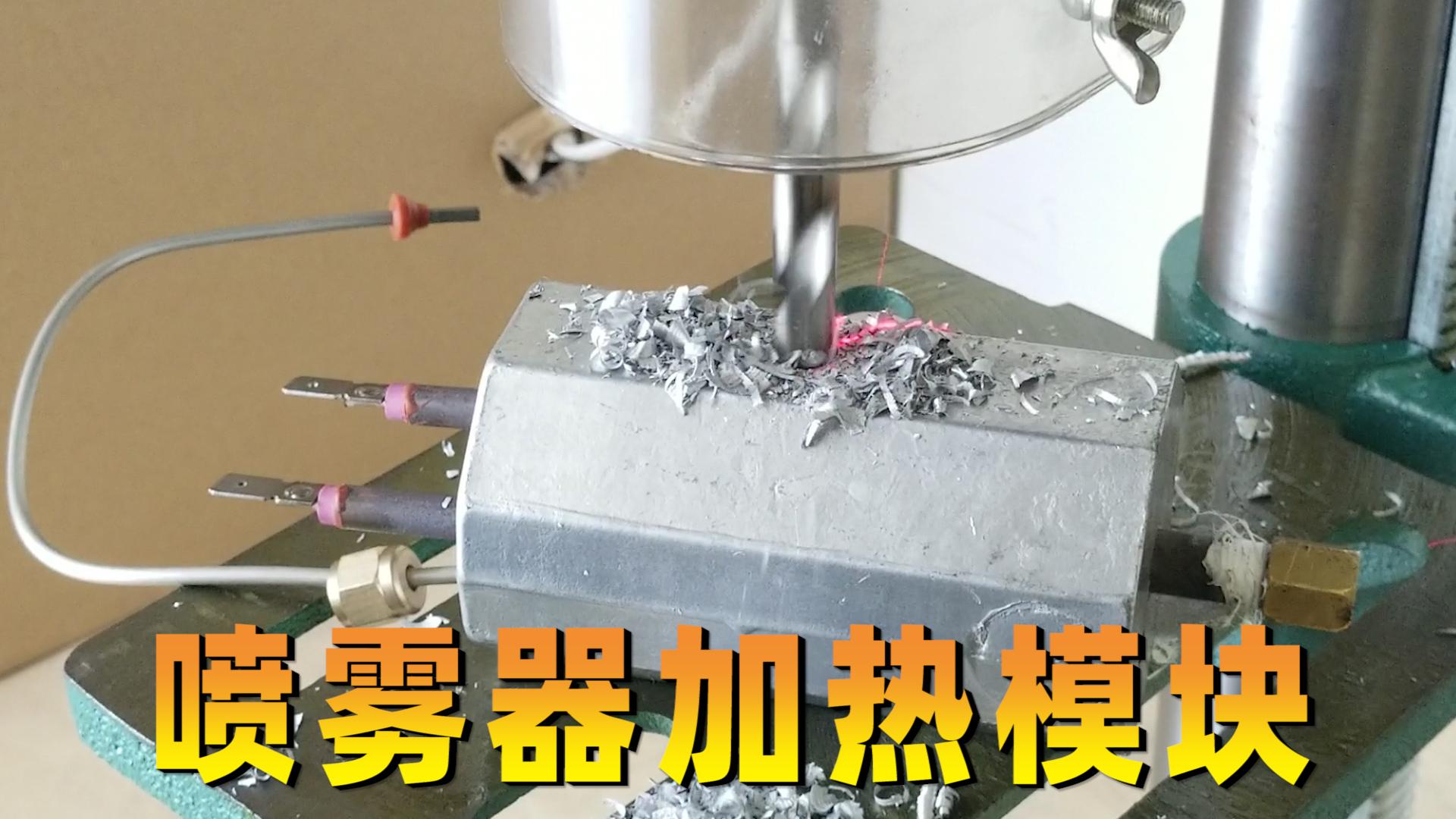 说到做到,拆喷雾器加热模块,就算再结实也要想办法把它搞开