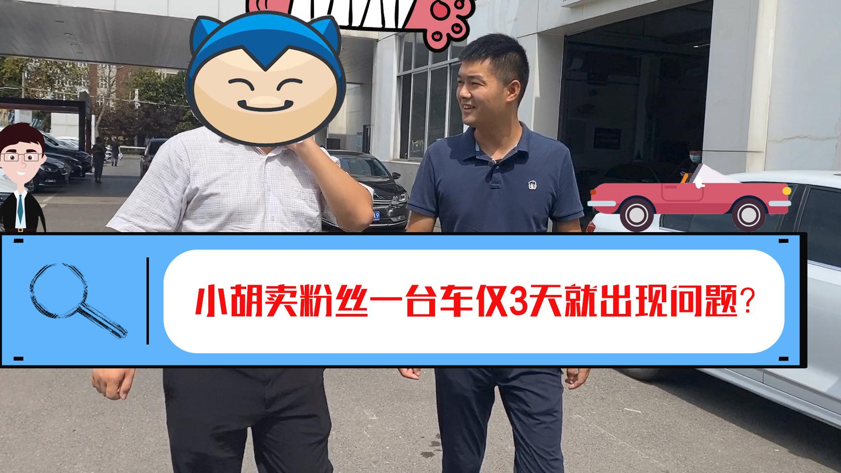 武汉网红卖给粉丝一台二手车,才用了3天,车子有问题,什么情况