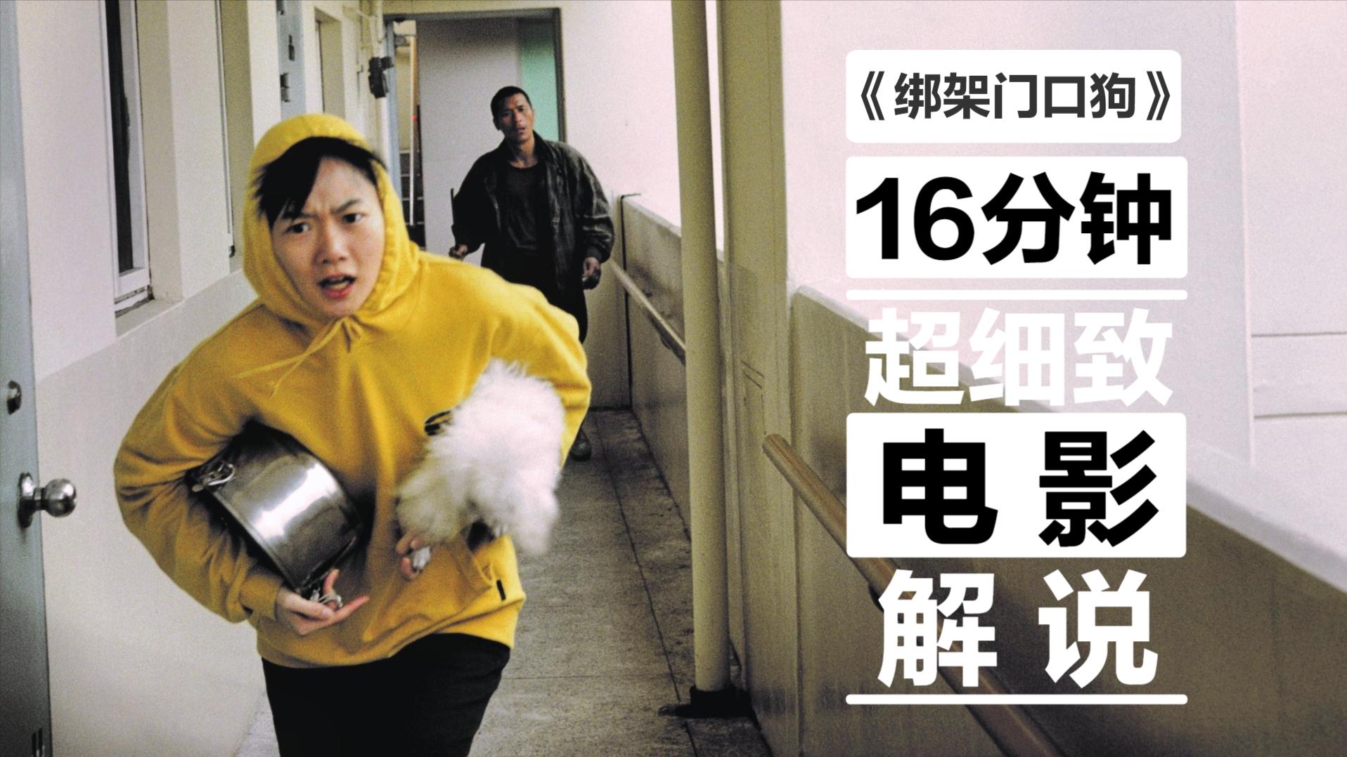 《绑架门口狗》:吃狗的正义性,为人的动物性,无非是生活的悲凉