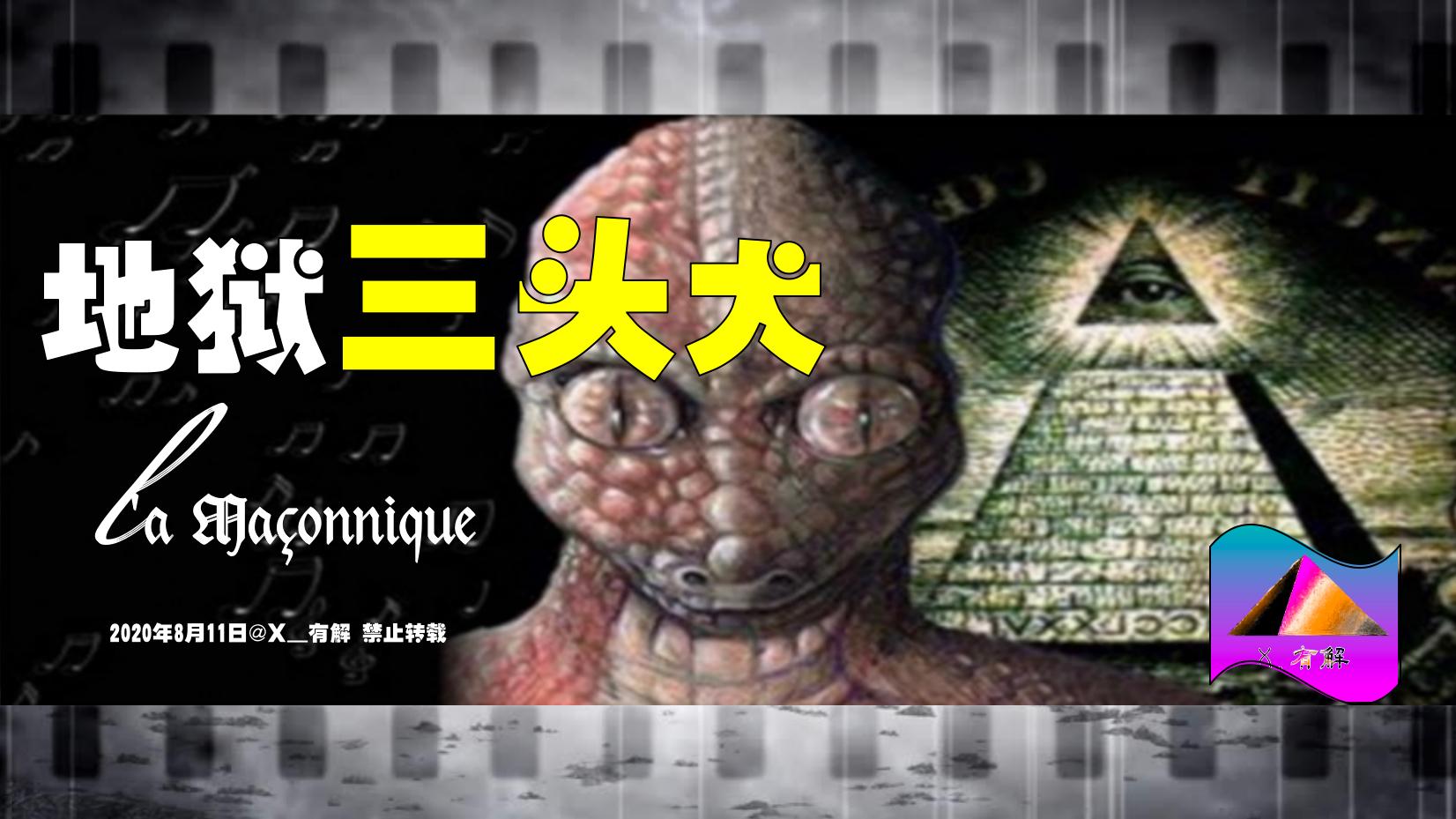 【第3期】共济会首脑是蜥蜴人负能量实体? 是否存在一个外星地底文明? X_有解