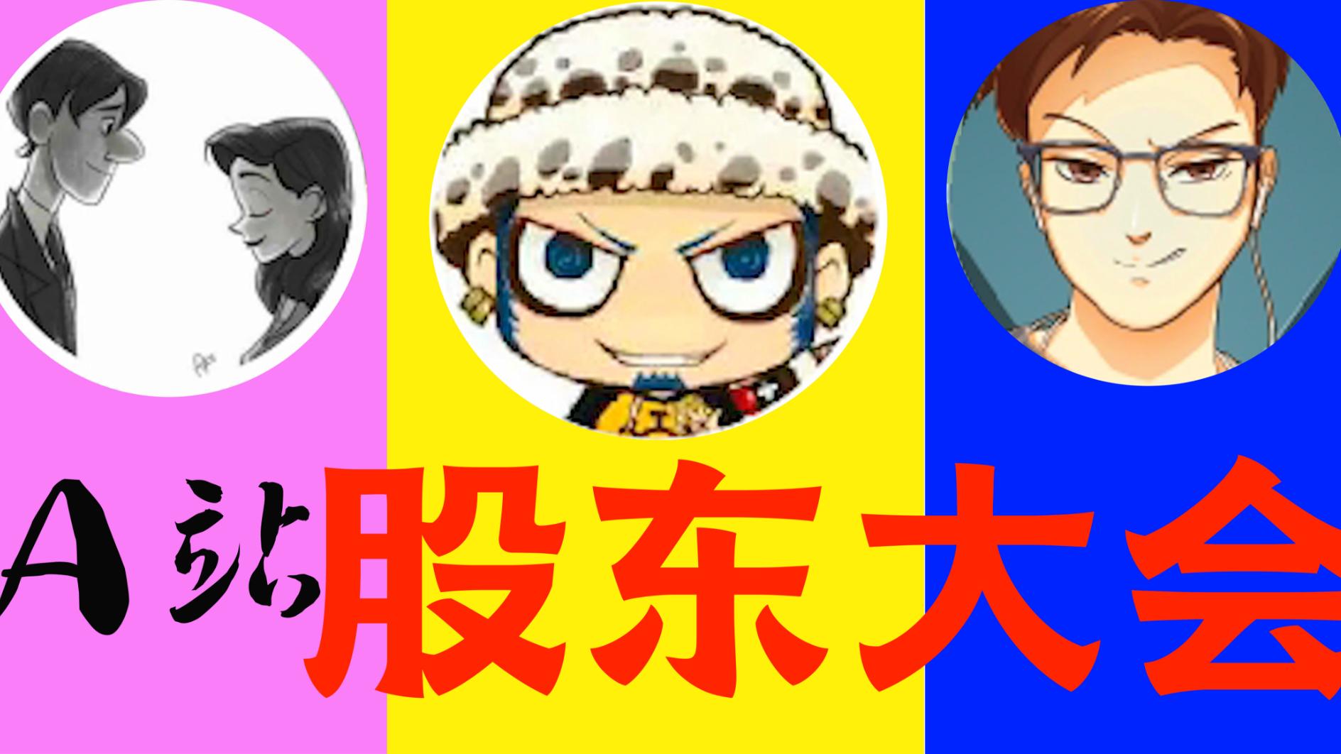 【独家】蓝冰的闲聊日记4#A站股东交流大会!——蒂德利特、方橙、绵月豐姬【夏日蕉易战】