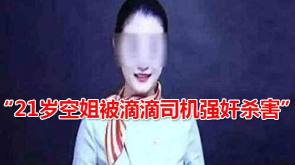 """""""空姐滴滴打车被司机强行杀害案""""罪犯刘振华素描"""