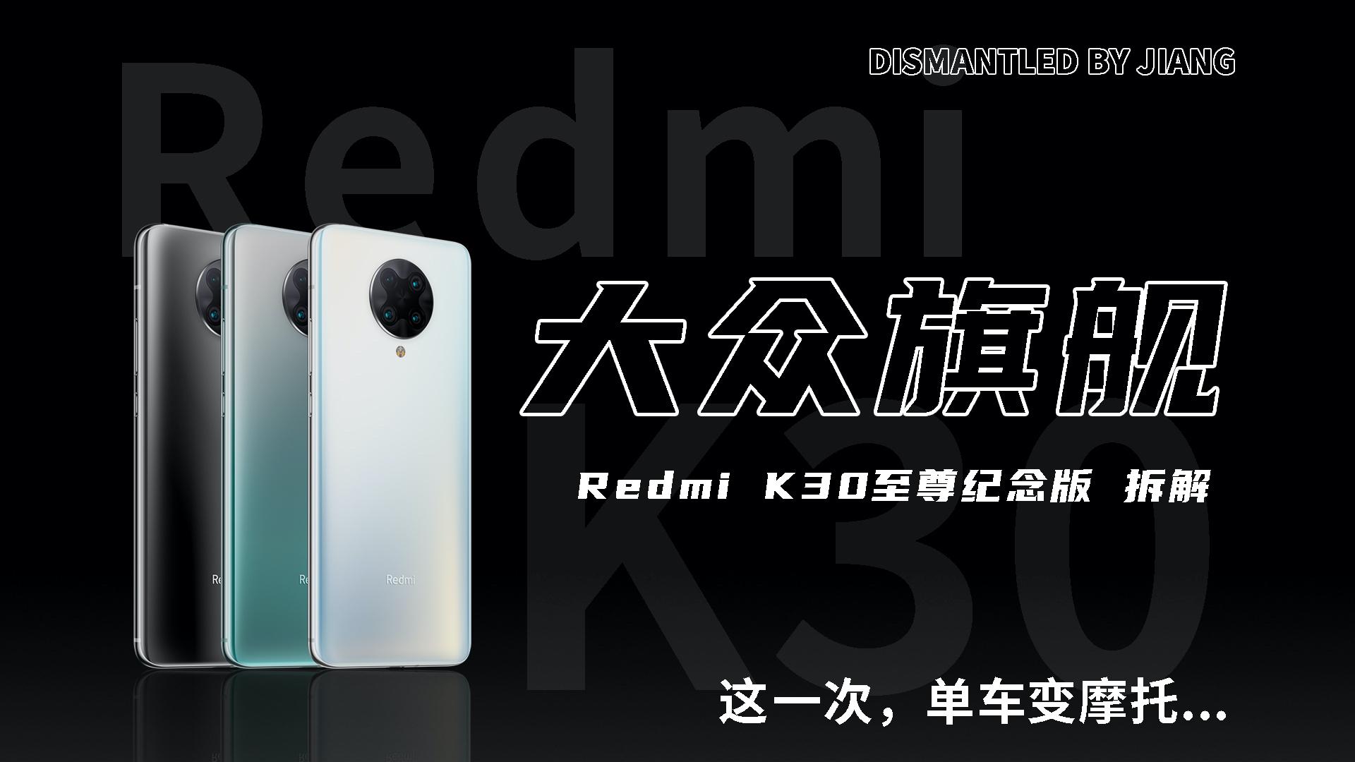 Redmi K30 至尊纪念版拆解:物超所值