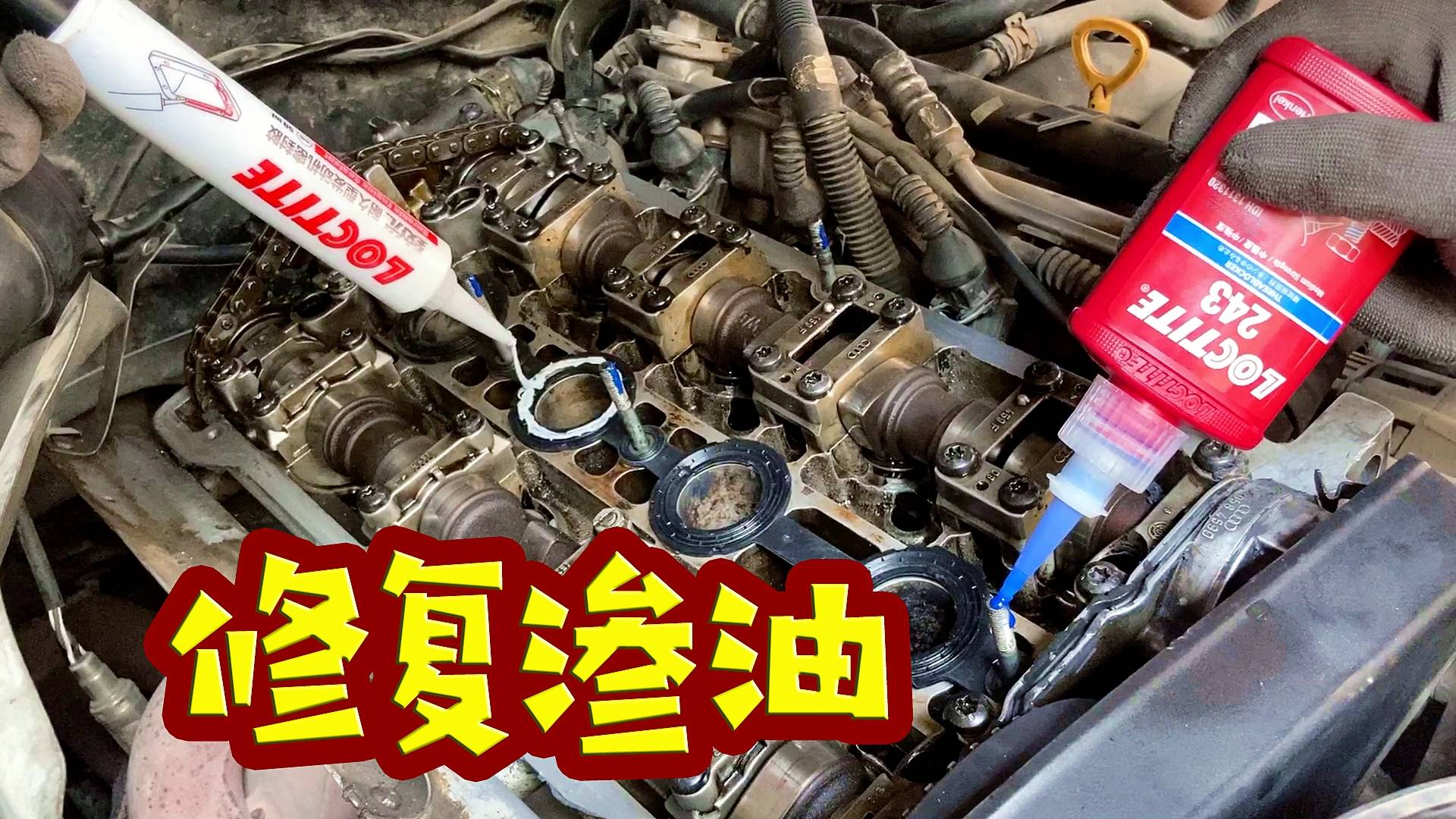 【撸车师兄】发动机漏机油反反复复?规范修理很重要,师兄教你自己动手修