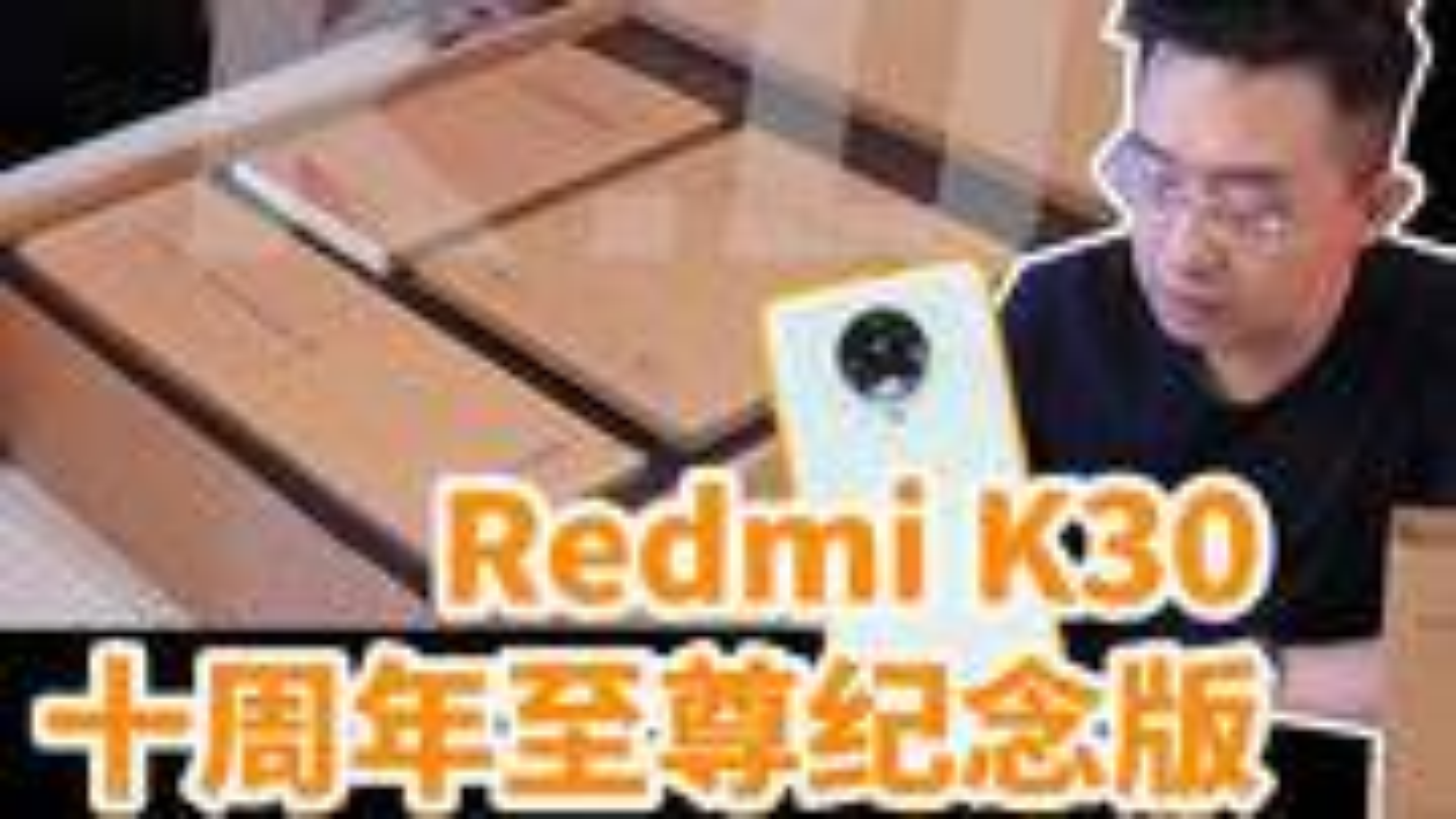 「科技美学直播」Redmi K30至尊纪念版开箱上手体验   补齐遗憾 120Hz三星E3屏幕  