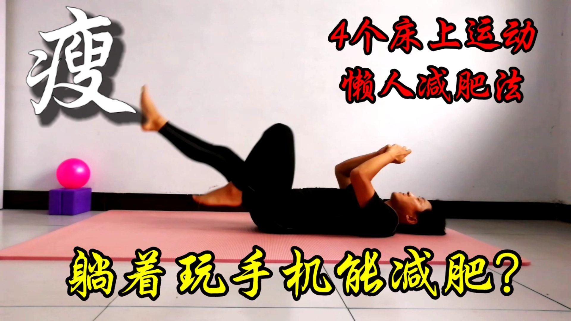 【夏季焦易战】躺着玩手机减肥的4个动作,懒人减肥须知,一样可以暴瘦