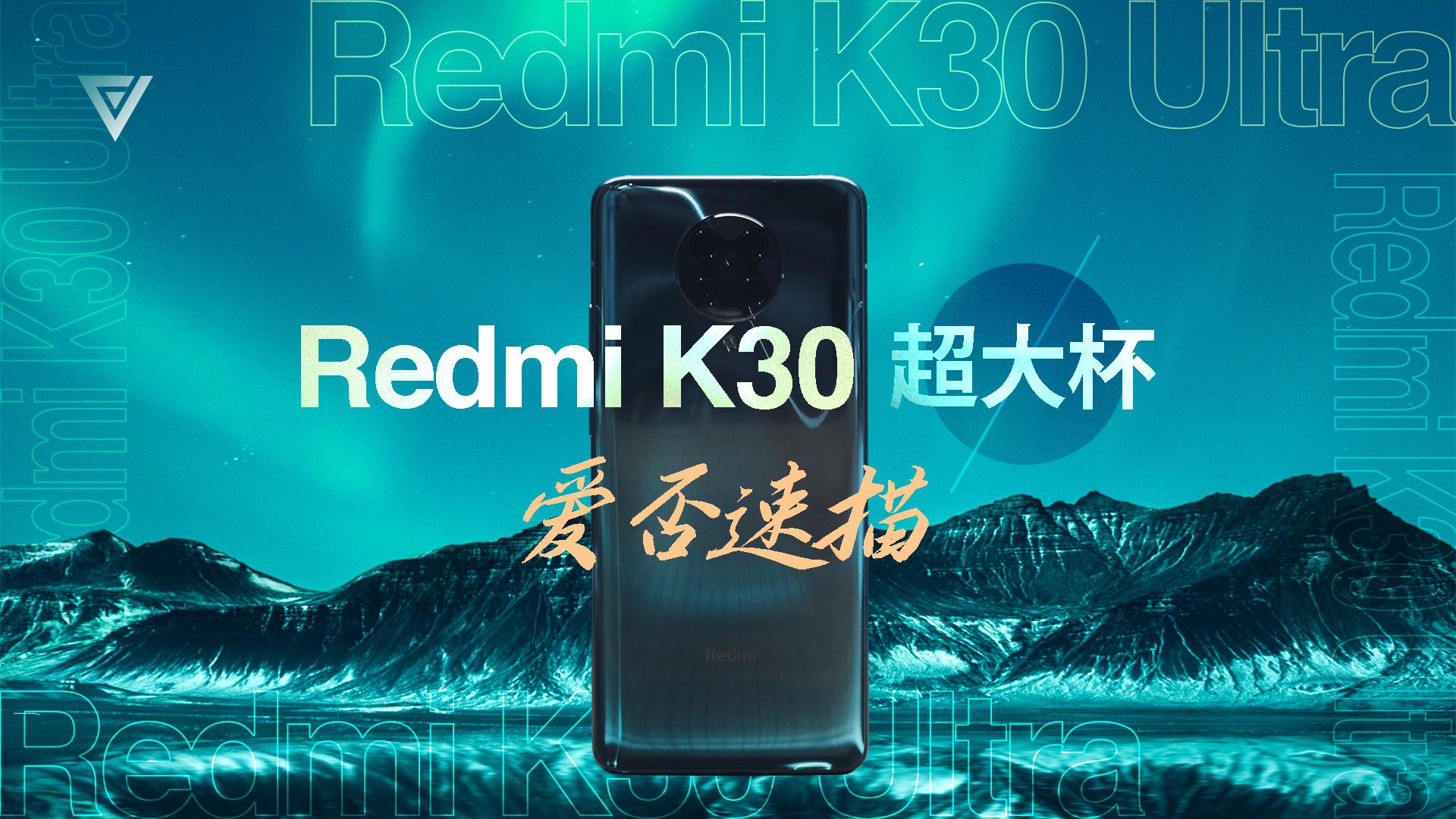 【爱否速描】Redmi K30 至尊纪念版 1999 永远滴神?
