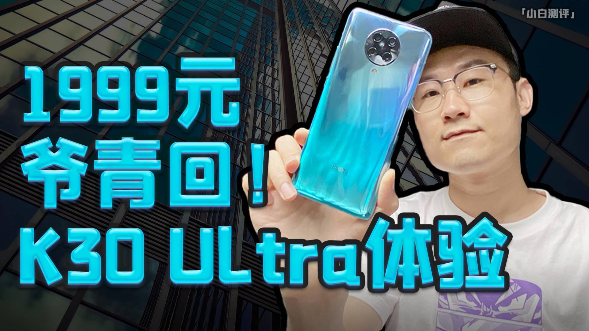 「小白测评」红米的倔强 Redmi K30 Ultra体验 1999爷青回!