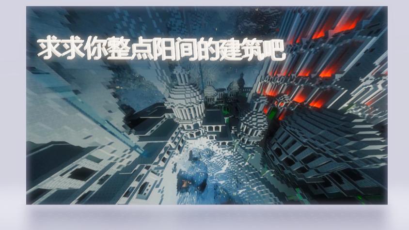 【艾萝工坊】MC光追效果展ver.04-地下神殿