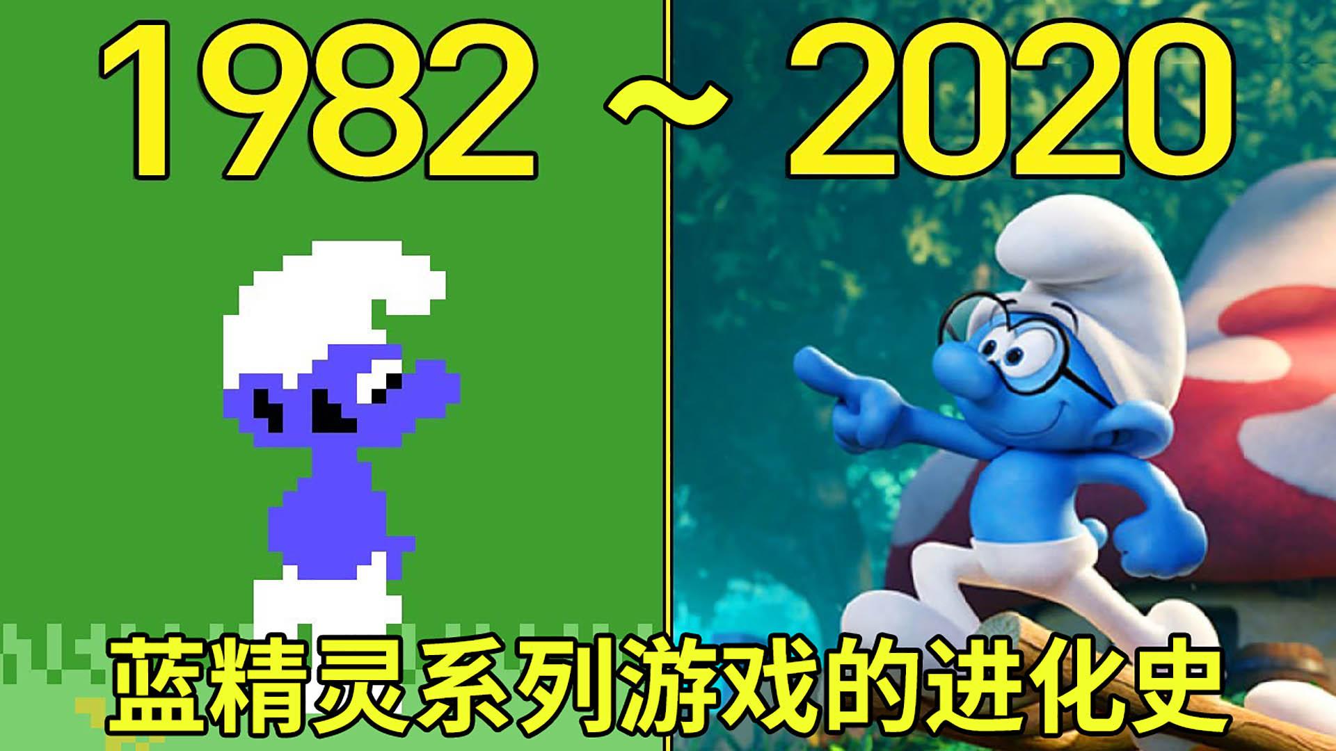 1982—2020年:童年经典,蓝精灵系列游戏的进化史!