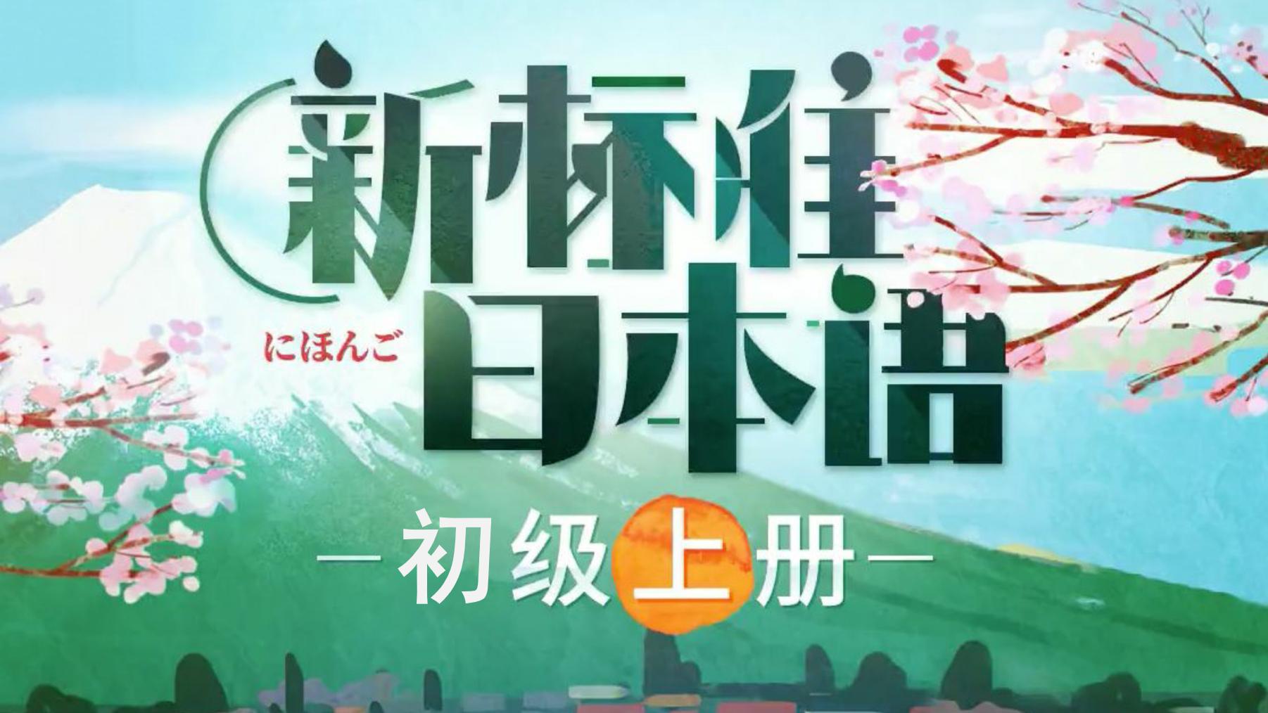 新标准日本语初级上册