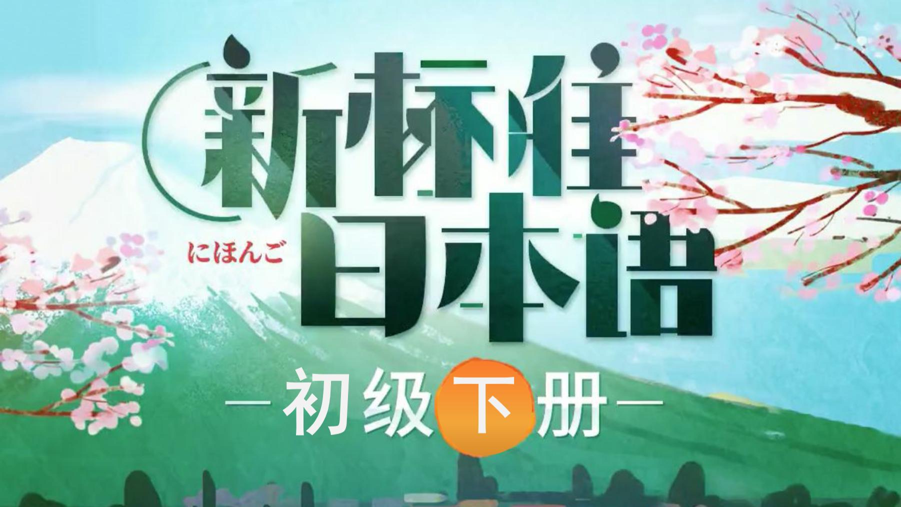 新标准日本语初级下册