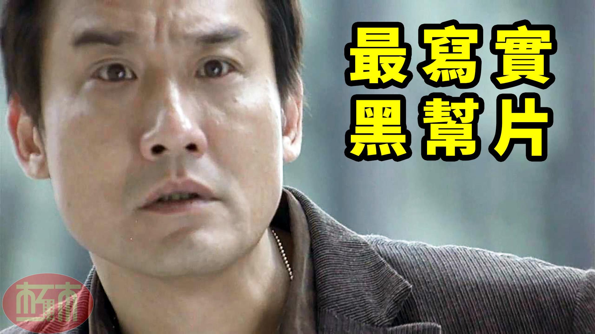 看香港警方如何监控,比狗仔队厉害,所有坏人都无处隐藏《跟踪》