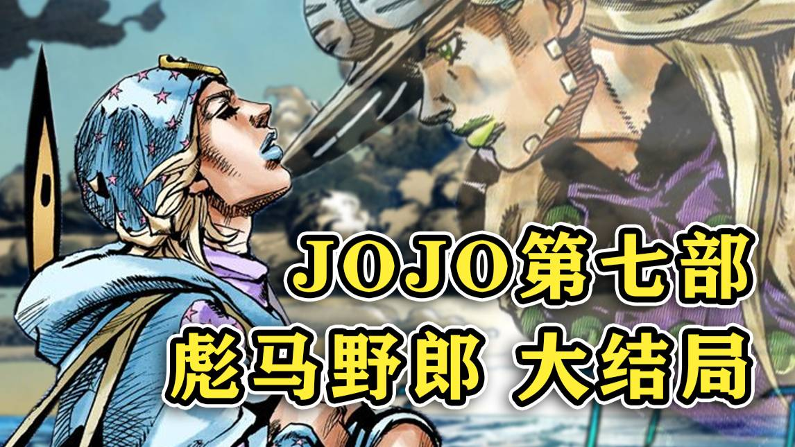 【SBR大结局】→to be continue   JOJO7『JOJO的奇妙冒险 飙马野郎』