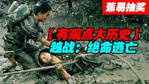 【蕉易&抽奖】越战--绝命逃亡