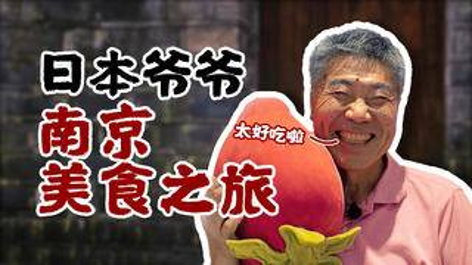 疫情期间被困南京乡下的日本爷爷,进城开启大吃大喝模式【我住在这里的理由 218】