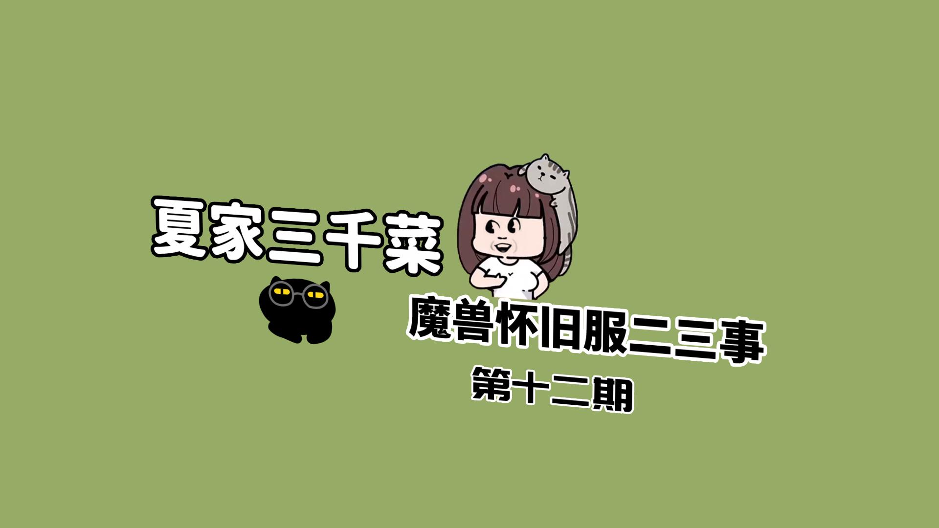 【夏家三千菜】怀旧服二三事(十二)