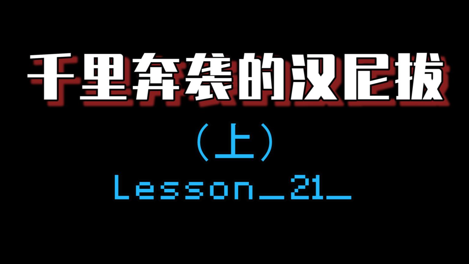 千里奔袭的汉尼拔:布匿战争三部曲(2)上集