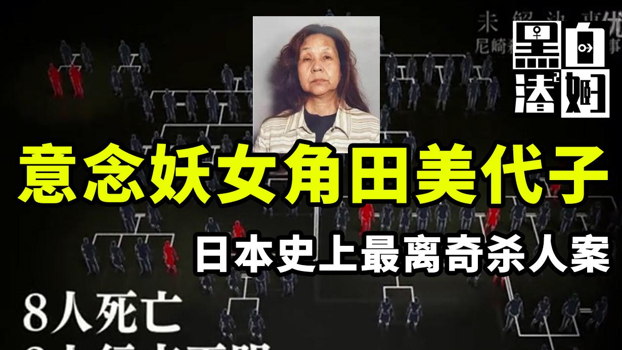 【循声听案】日本历史上最离奇的杀人案:64岁老妇用意念杀死了10余人?比恐怖片还要刺激!