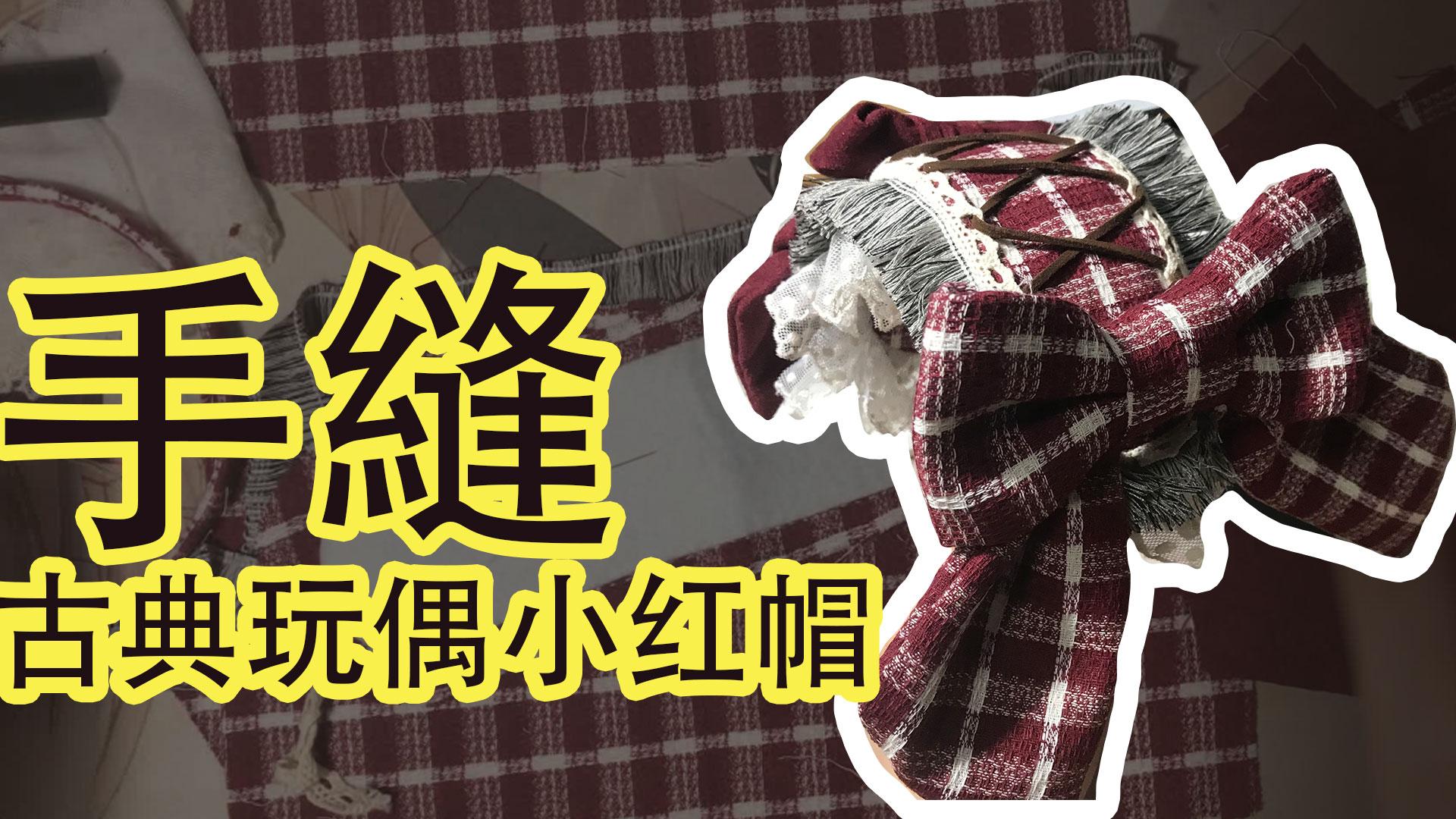 【kk教你做手工】第二期 如何缝制古典玩偶小红帽发带 通用发带制作过程