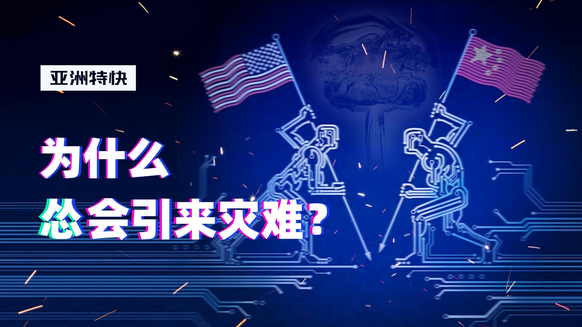 """亚洲特快:为什么怂会引来灾难?""""威慑理论""""告诉你"""