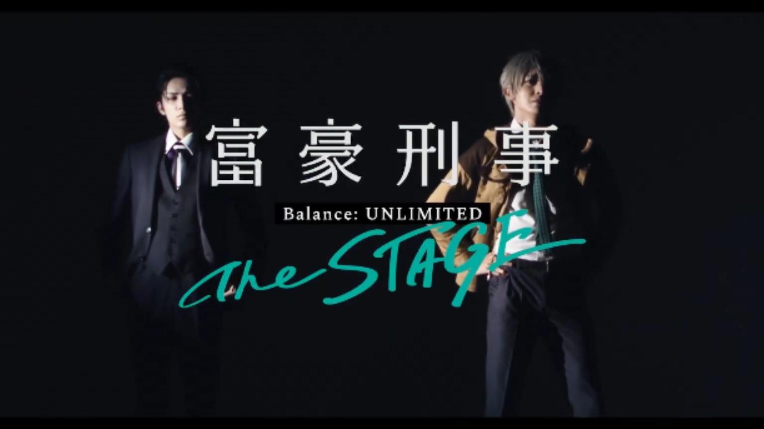 【舞台剧】富豪刑警 BalanceUNLIMITED The STAGE 公演CM