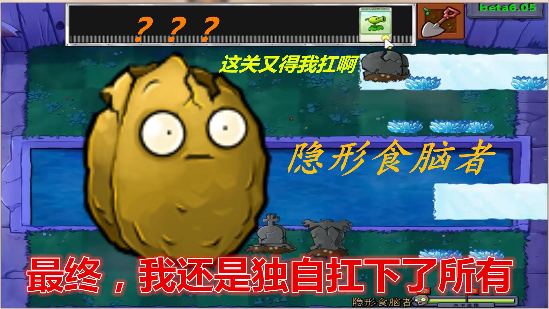 植物大战僵尸EX模式小游戏:隐形食脑者,又是赌命关卡!
