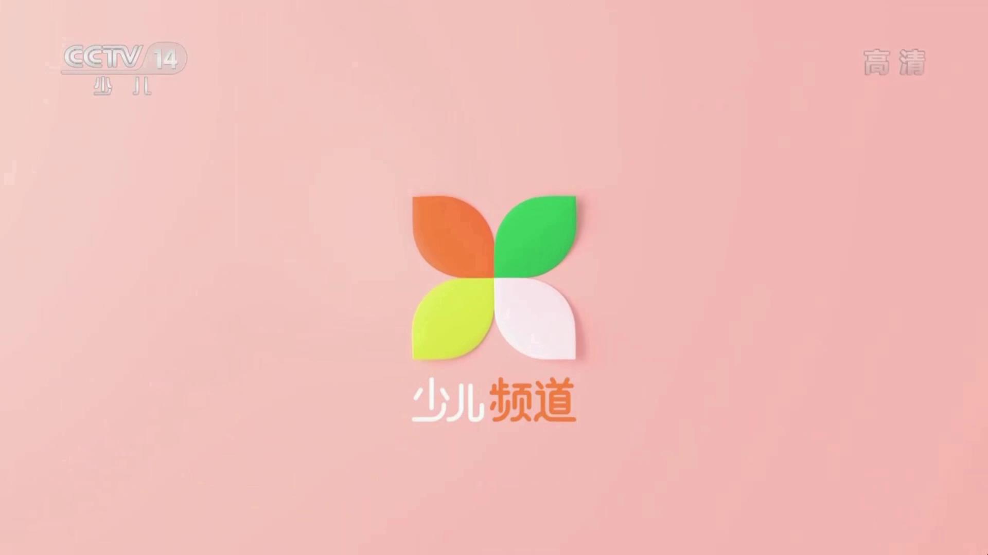 【放送】CCTV14少儿频道历年ID集锦(2003——)