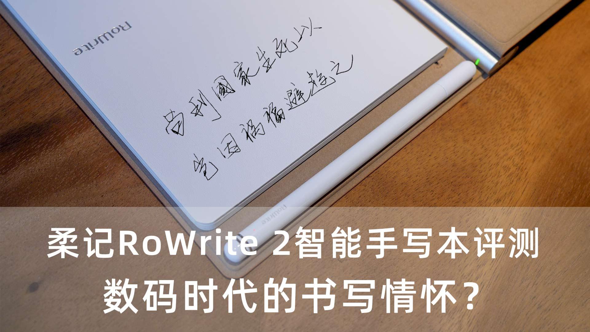 柔记RoWrite 2智能手写本评测:数码时代的书写情怀?