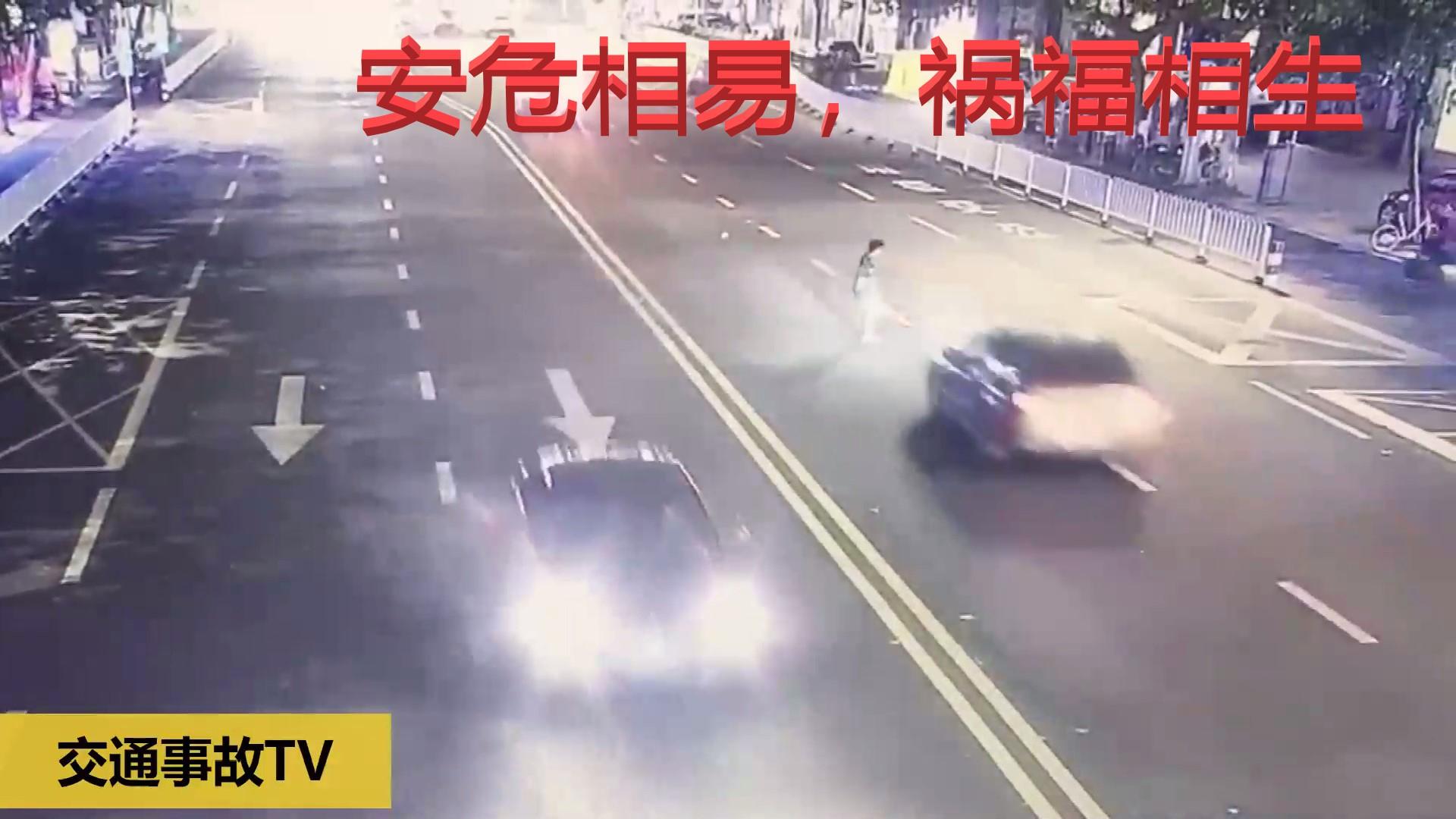 交通事故合集:安危相易,祸福相生——2020年第87期