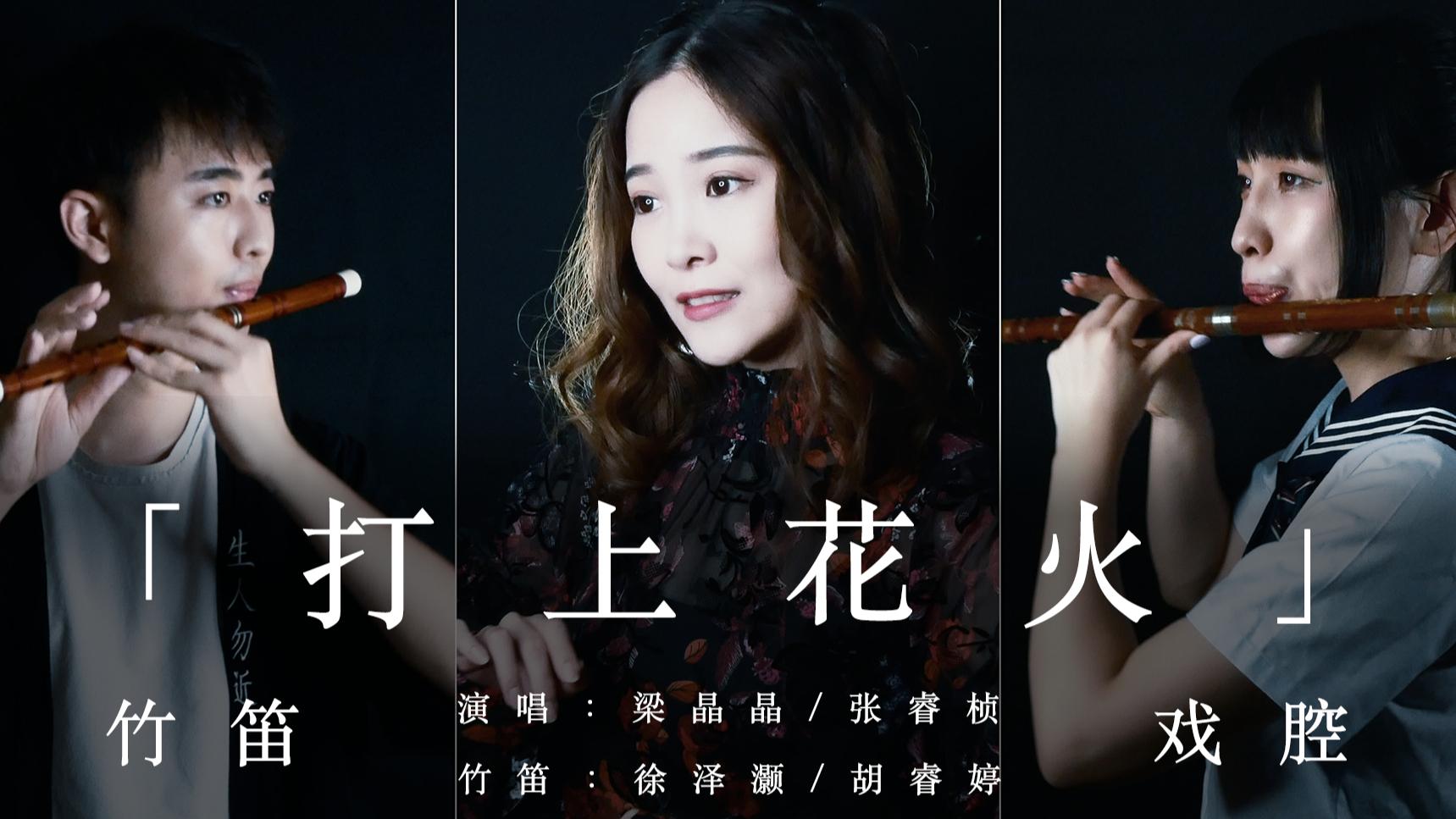 「戏腔 with 竹笛」-「打上花火」-「我最近就跟米津玄师杠上了」