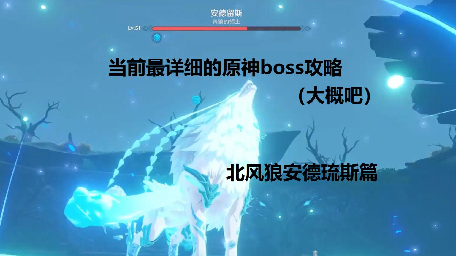 没玩过也能懂的原神boss攻略 第五期【北风狼安德琉斯篇】