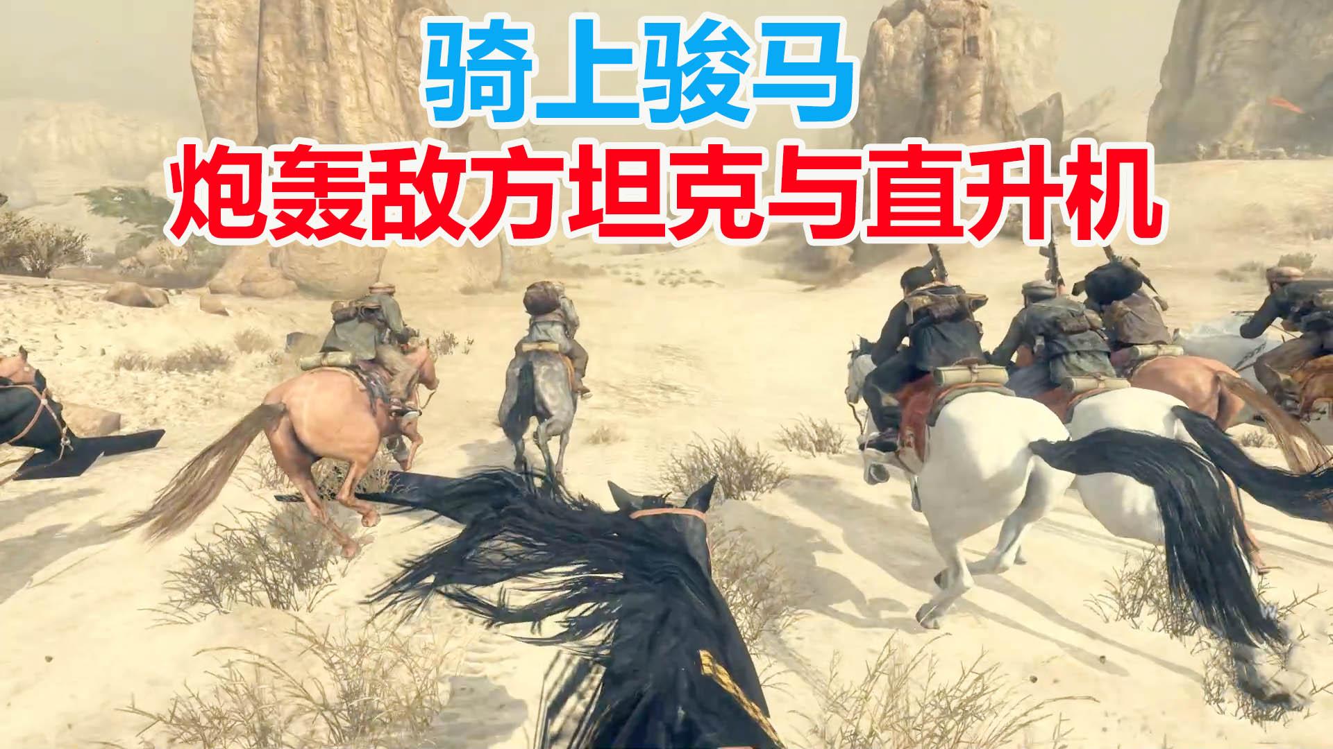 【夏日蕉易战】使命召唤9:骑上骏马,手持RPG火箭筒,炮轰敌方坦克与直升机