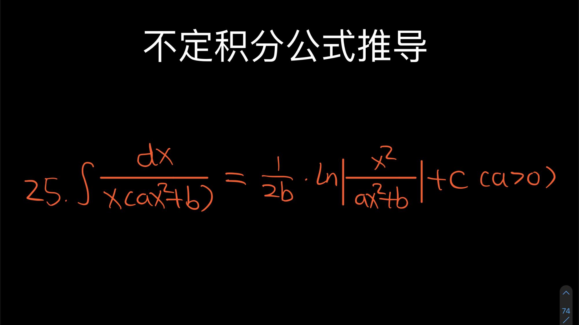 【不定积分公式推导】第25集——∫1/x(ax²+b)dx
