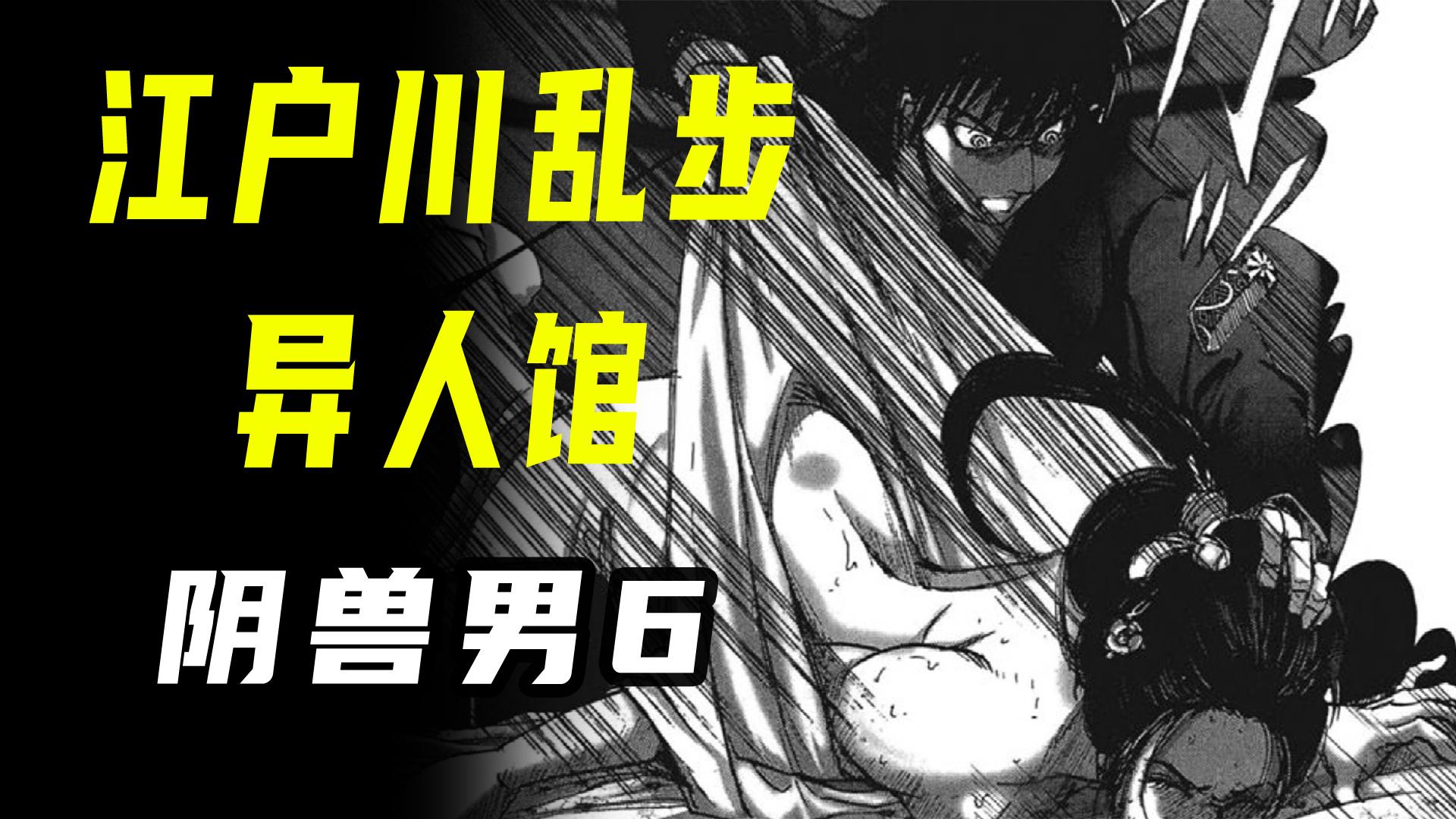 【江户川乱步异人馆·阴兽男6】缠绵过后,他和受虐狂女友反目