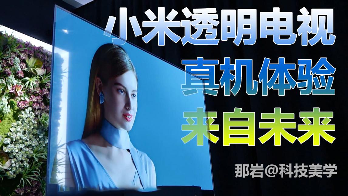 「科技美学现场」小米透明电视 55″ OLED电视体验 | 悬浮影像 杜比全景声 四核A73 旗舰处