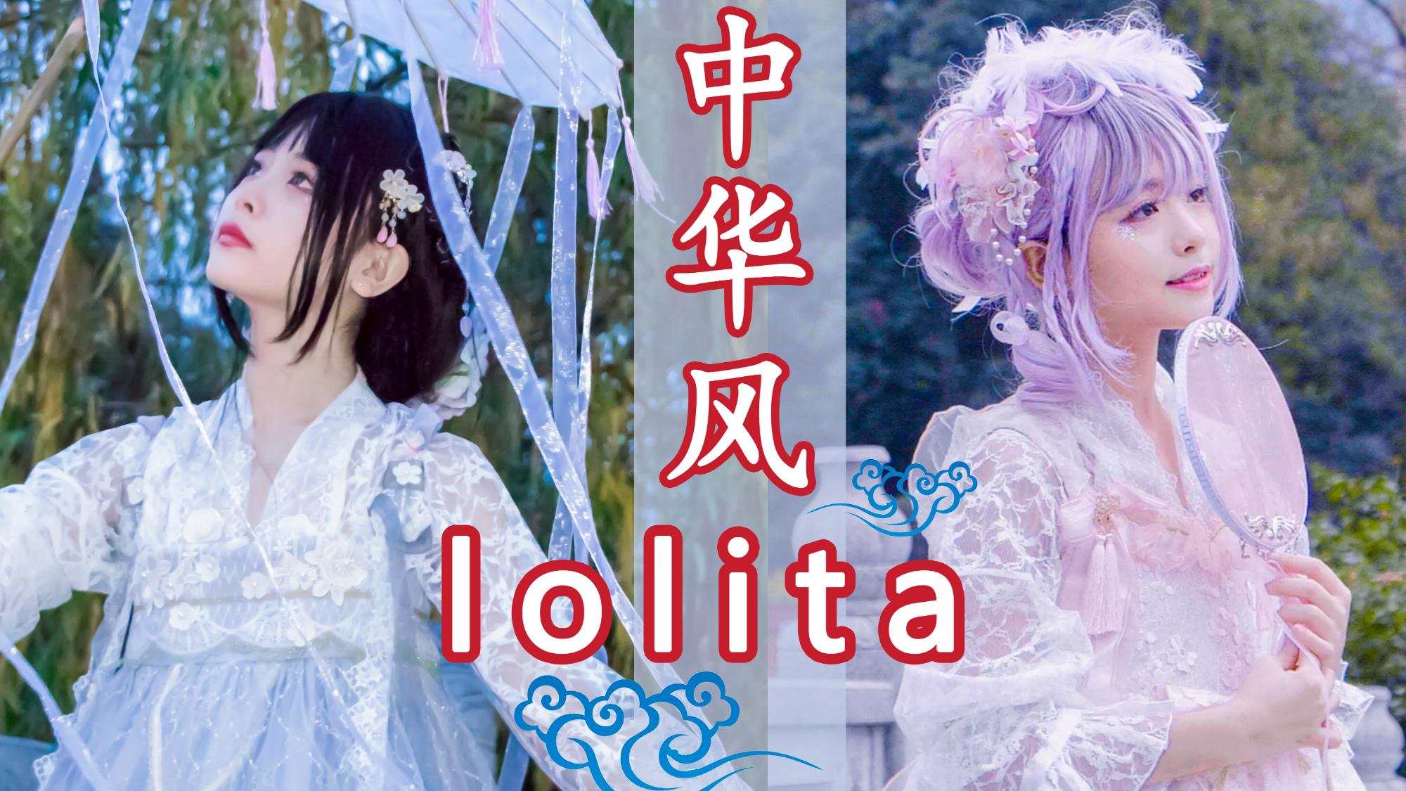 【Lolita】#LO裙蕉友#中华风lolita有多美?!国牌分享+妆面造型