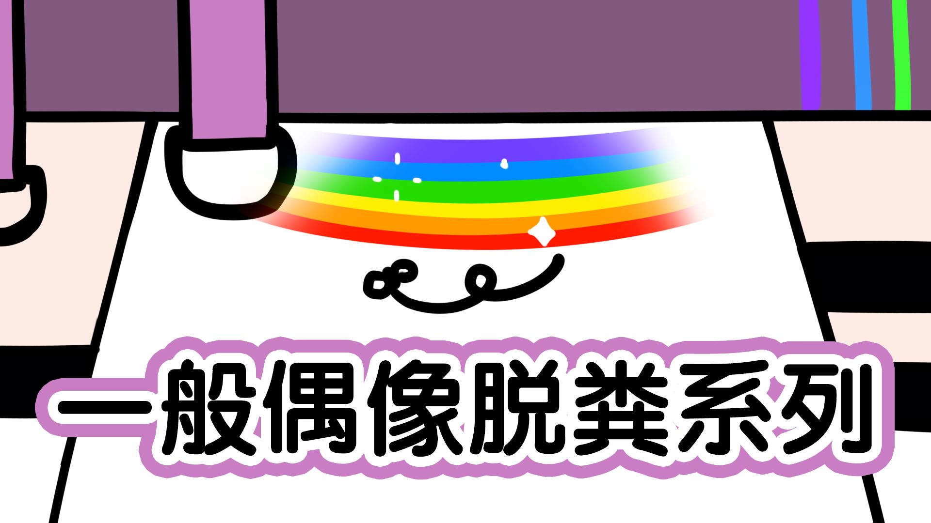【画师】一般偶像脱糞系列【翻唱】