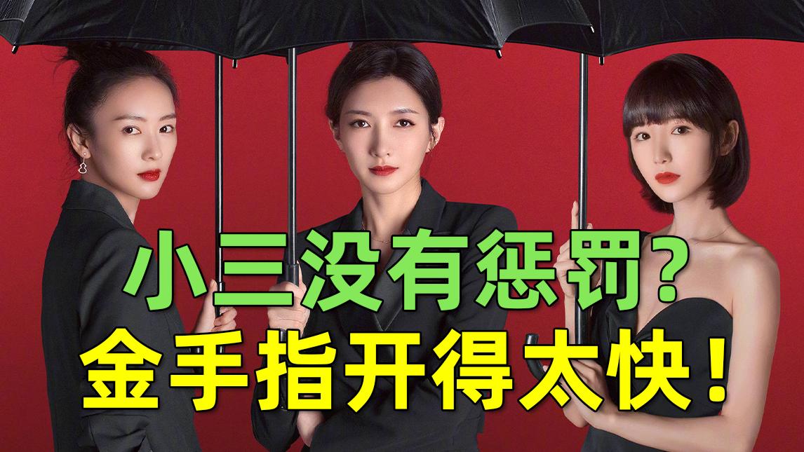 【刘哔】吐槽《三十而已》:我们愤怒的不是小三没有受到惩罚,而是金手指开的过快!