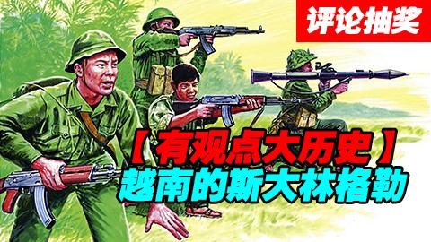 【话题-抽奖】越战--越南的斯大林格勒