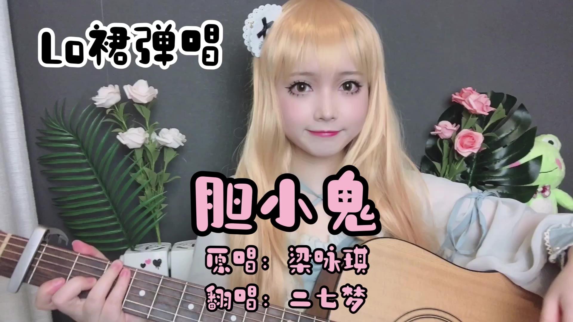 【Lolita】#lo裙蕉友#你在恋爱里是不是胆小鬼呢?吉他弹唱《胆小鬼》!