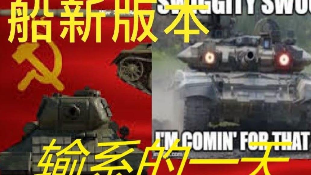 【战争雷霆】苏系的一天