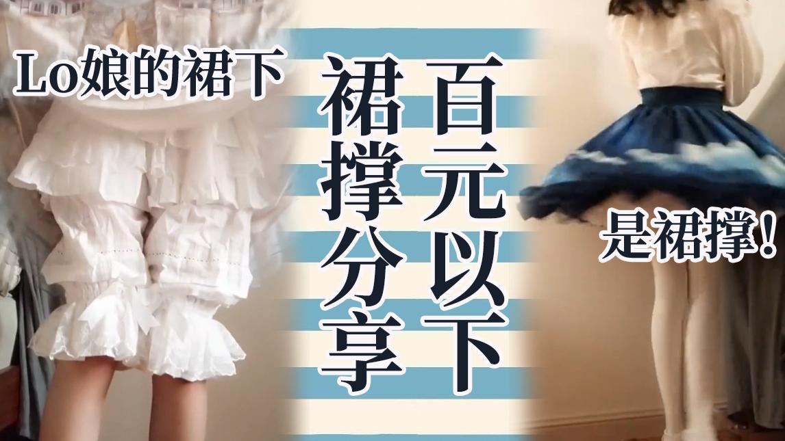 【空汰】【lolita】#lo裙蕉友#lo娘裙下到底有什么?如何选择裙撑+100元以下裙撑分享试穿