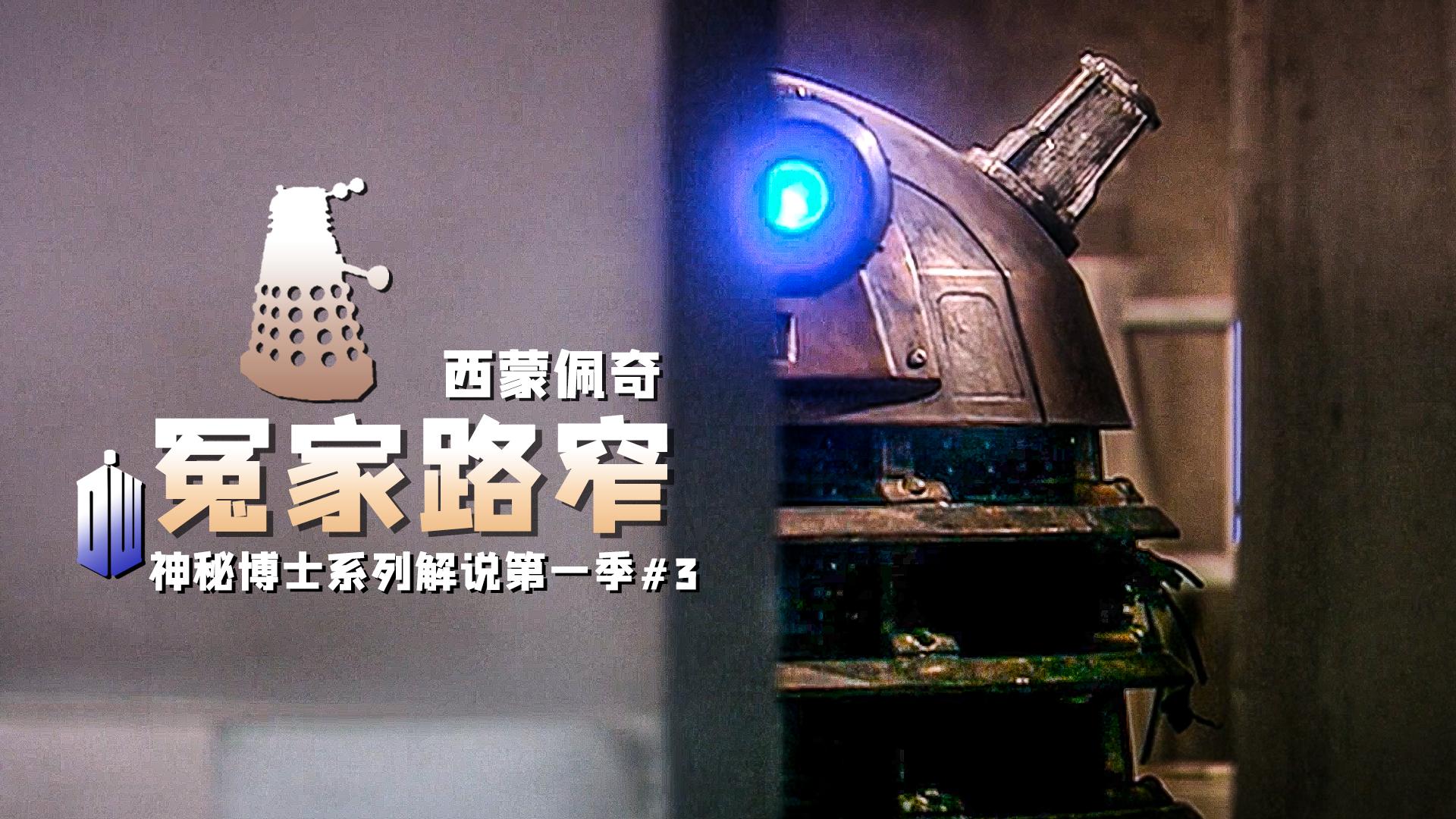 残暴生物意外复活!博士黑化直面真相,西蒙佩奇客串演出。《神秘博士》S01E06+7。